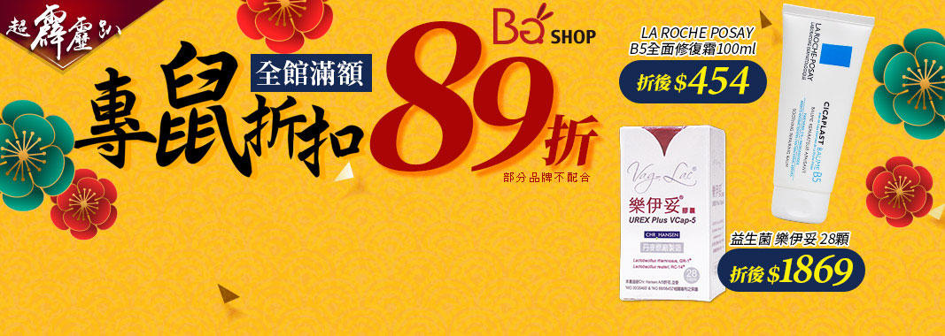 bg 89折