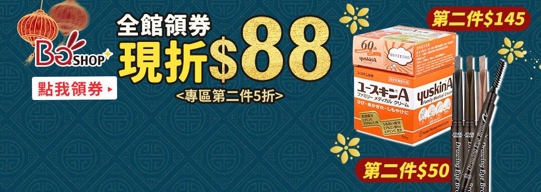 bg 現折$88券
