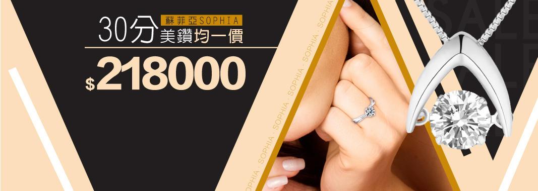 30分美鑽均一價21800元