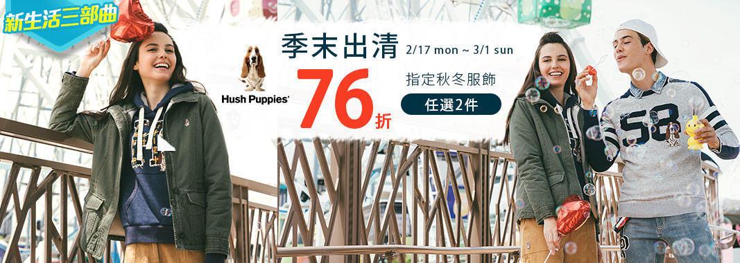 Hush Puppies 季末出清76折