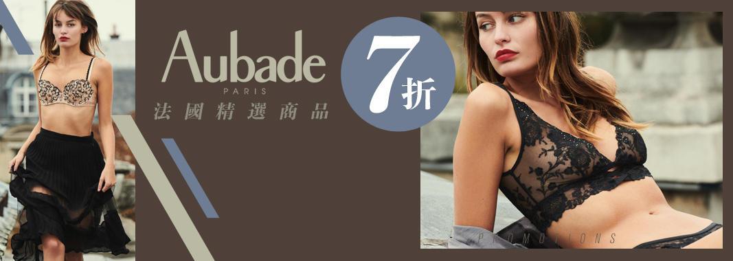 【Aubade】法國精選 9折