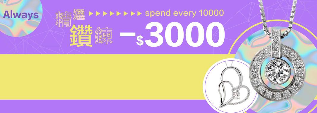 項鍊滿10,000元現折3,000元
