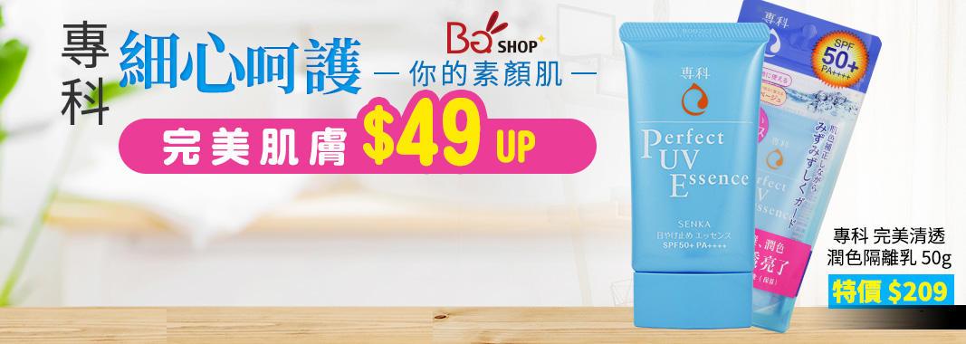 bg shop 完美肌膚$49起