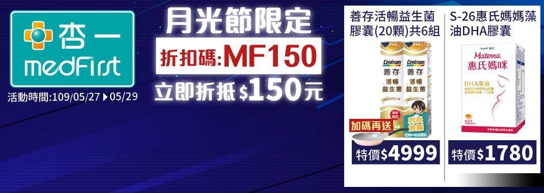 杏一月光節現折$150