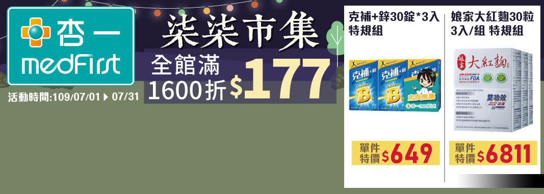 杏一 滿額折$177