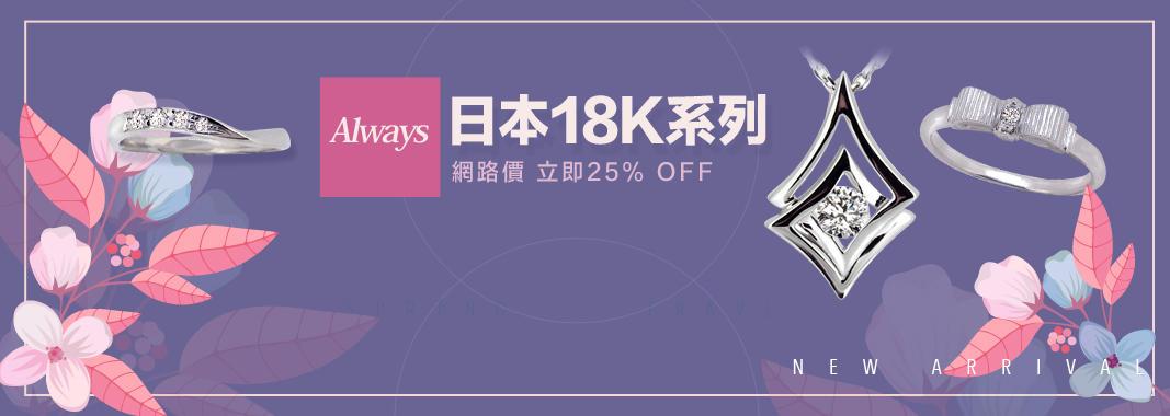 日本18K金麻花造型尾戒 鑽戒