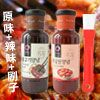 韓式烤肉必備 烤肉絕佳好朋友超值組合 原味+辣味+刷子