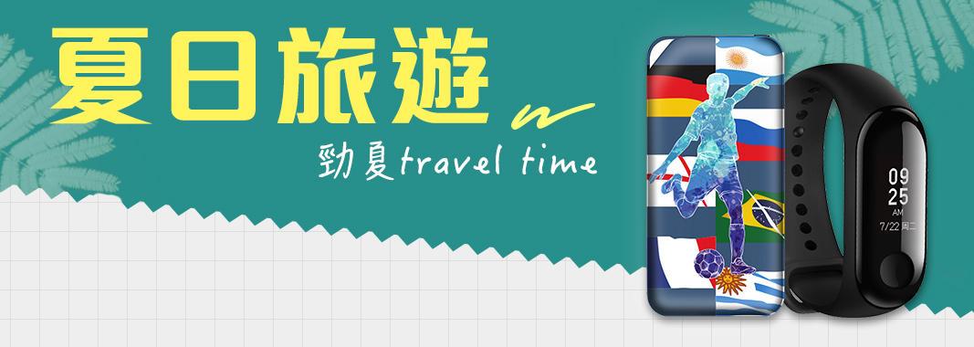 勁夏旅遊季★全館滿千現折100