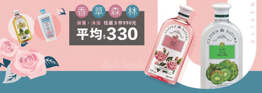 保養/沐浴任選3件990元