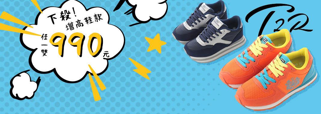T2R★增高鞋款任一雙990元