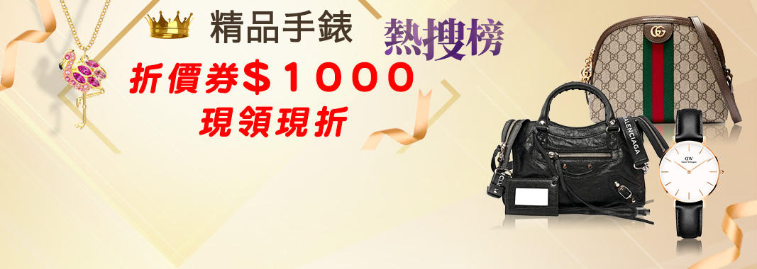 手錶新品上市最高折500