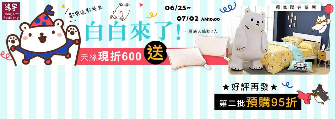 鴻宇寢飾-天絲折600再送天絲枕
