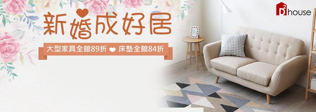 DD house大型傢俱89折
