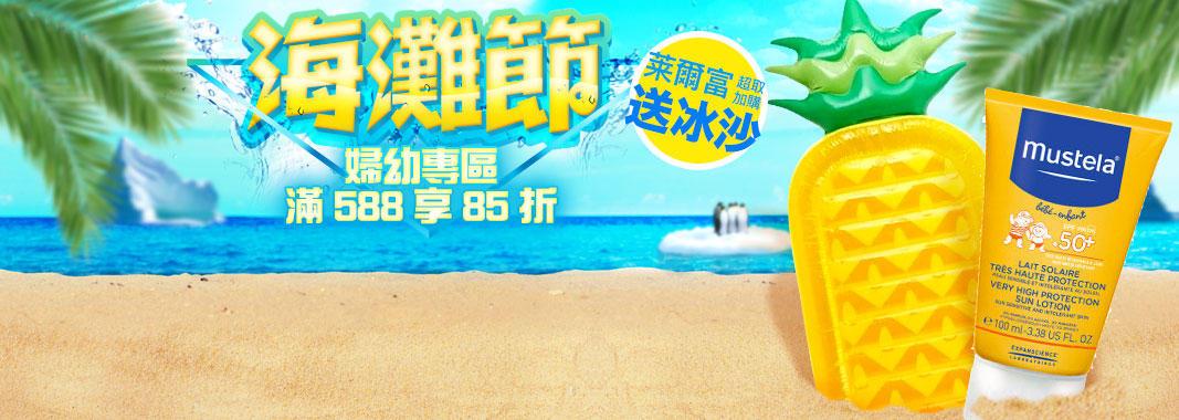 海灘節★婦幼專區滿588享85折