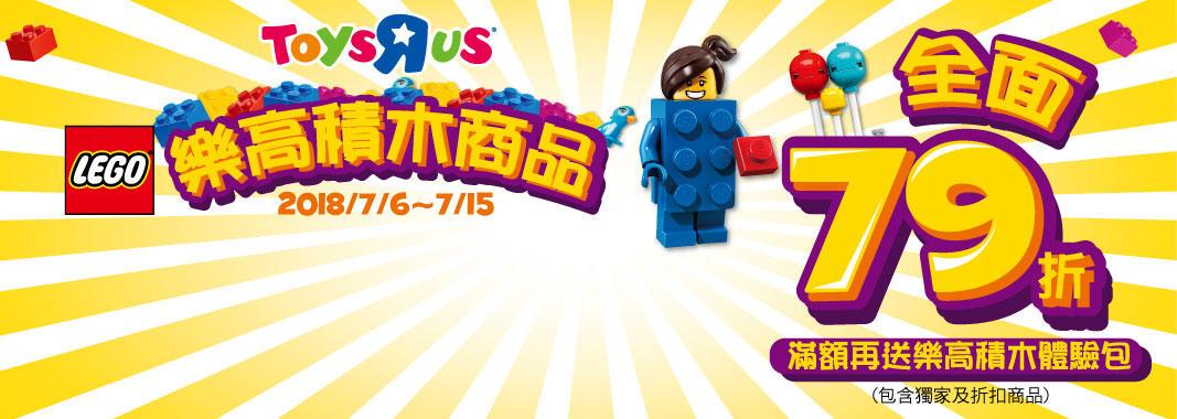 玩具反斗城★樂高系列79折