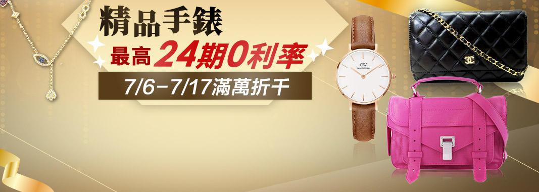 星辰錶 7折起24期0利率