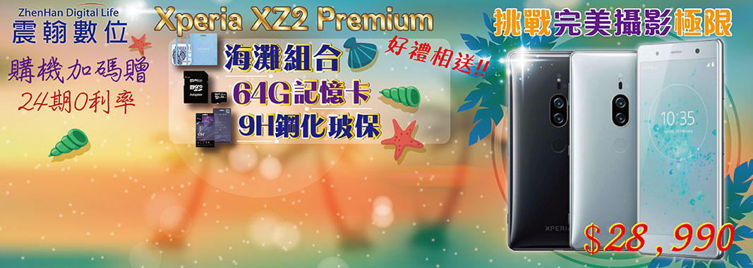 震翰數位★SONY Xperia XZ2