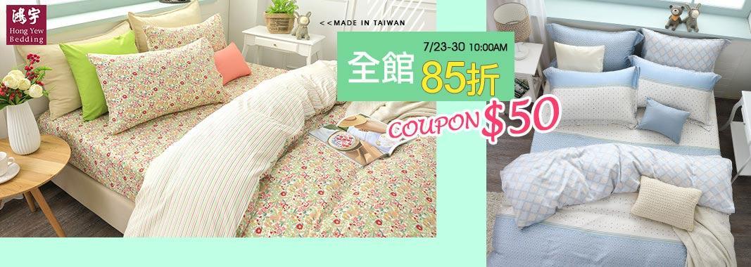 鴻宇寢飾-全館85折+50折價券