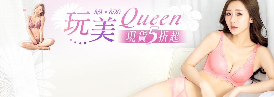 玩美Queen★內睡衣現貨5折起