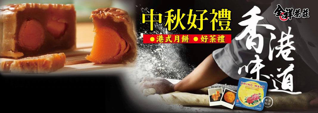 全祥茶莊 香港榮華月餅獨家85折