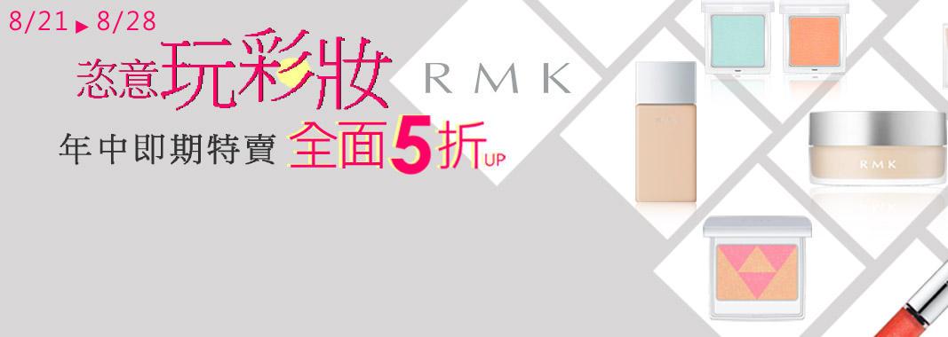 RMK 年中即期特賣SALE 5折起