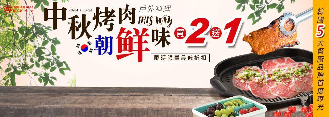 捷運新埔站買2送1