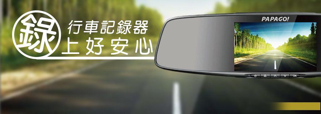 行車記錄器-錄上好安心
