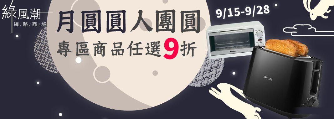 全館任選9折!