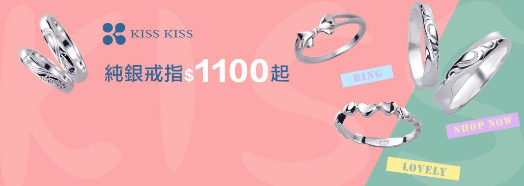 純銀戒指1100元起