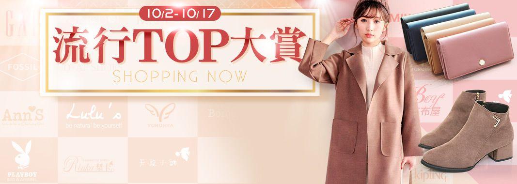 流行TOP大賞   鞋包初秋登場