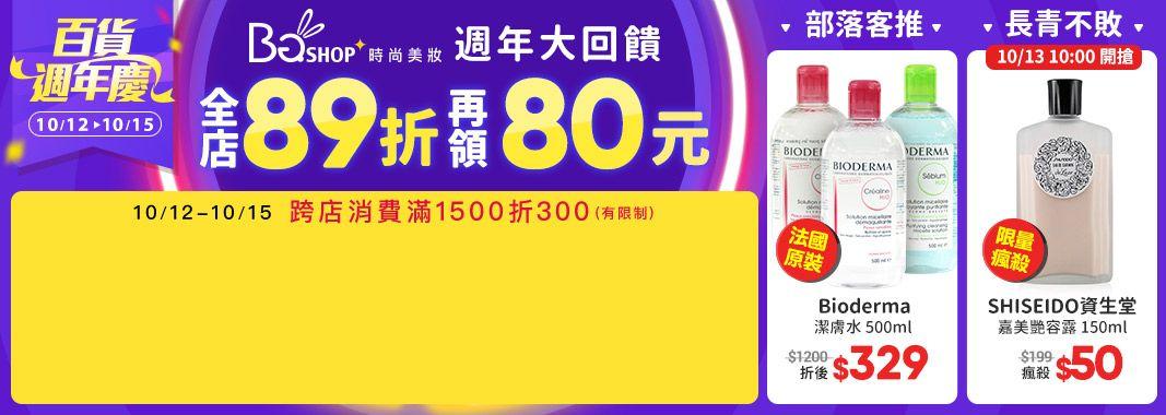 BG SHOP 全館89折