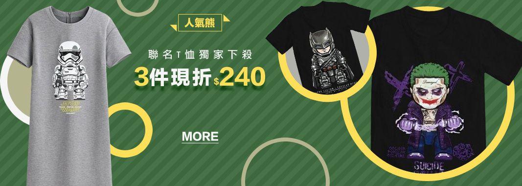 聯名T恤3件折240元