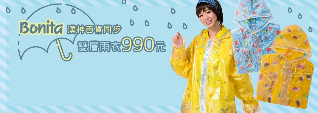 漢神百貨同步 雙層雨衣990元