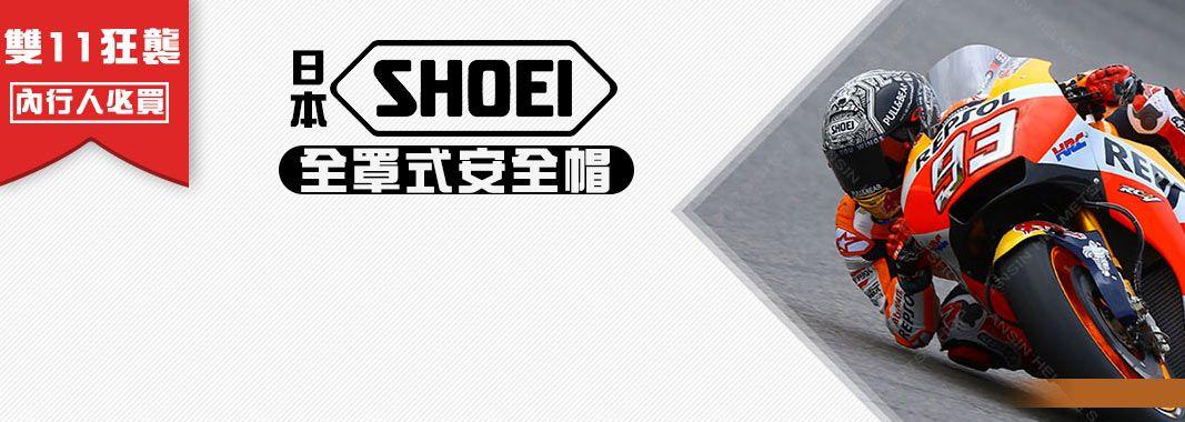 日本shoei全罩式安全帽