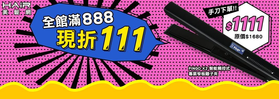 HAiR美髮網 全館滿888現折111