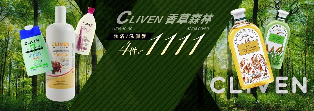 沐浴/洗潤髮任選4件1111元