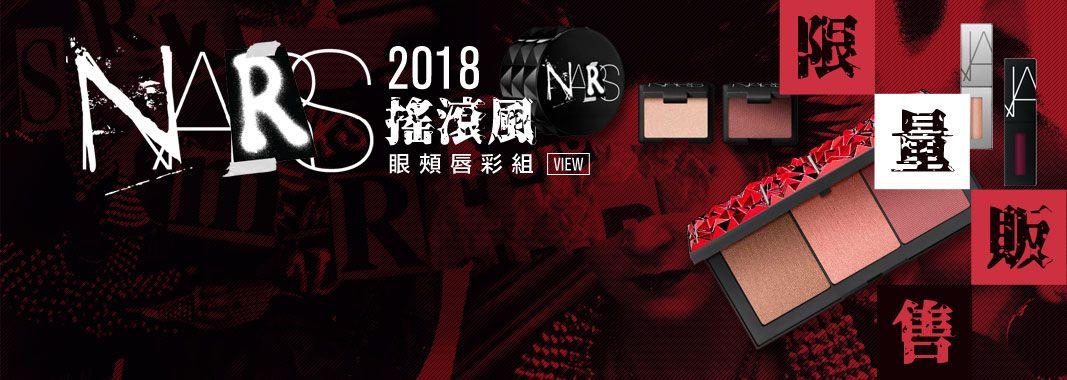 【限量販售】2018搖滾風 眼頰唇彩組