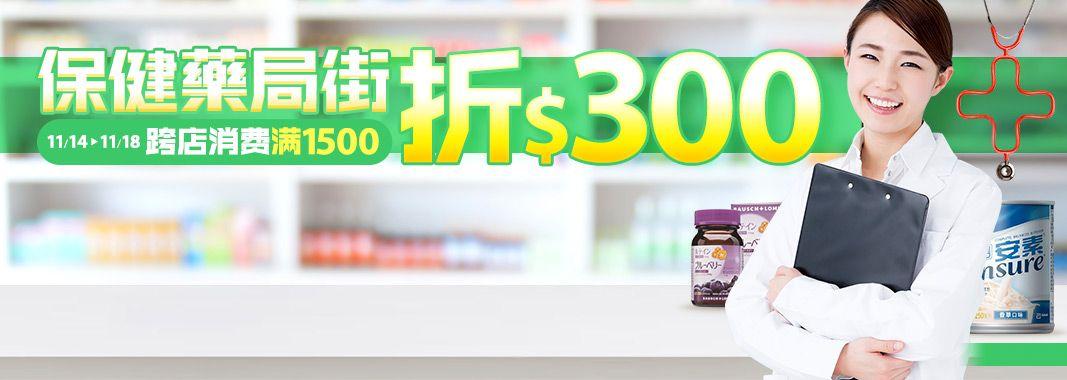 保健藥局街 跨店消費滿1500折300