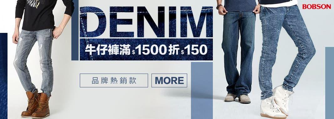 熱銷丹寧褲↘滿1500再折150