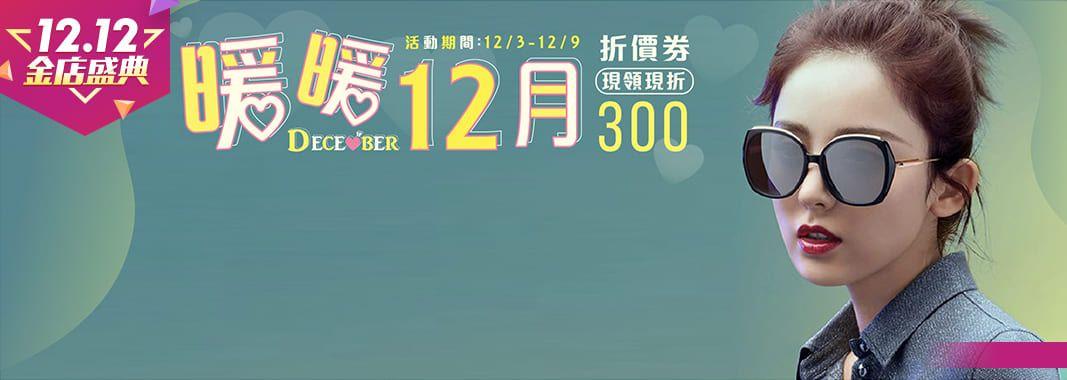 金橘眼鏡暖暖12月 折價券現領現折300