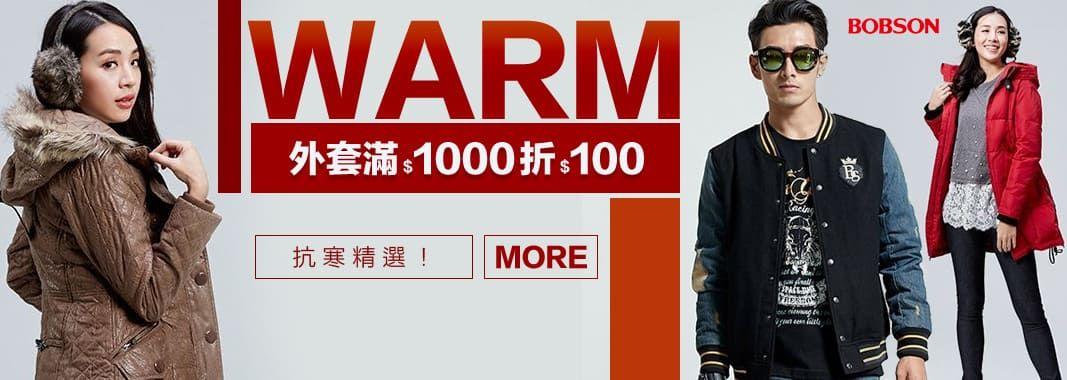 【BOBSON】抗寒精選外套↘滿千折百