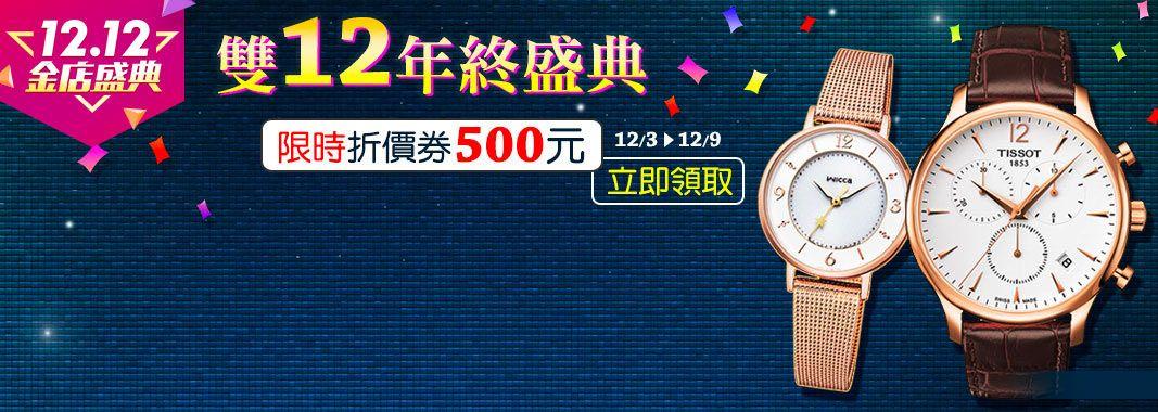 大新莊鐘錶全店折扣-領券再折500