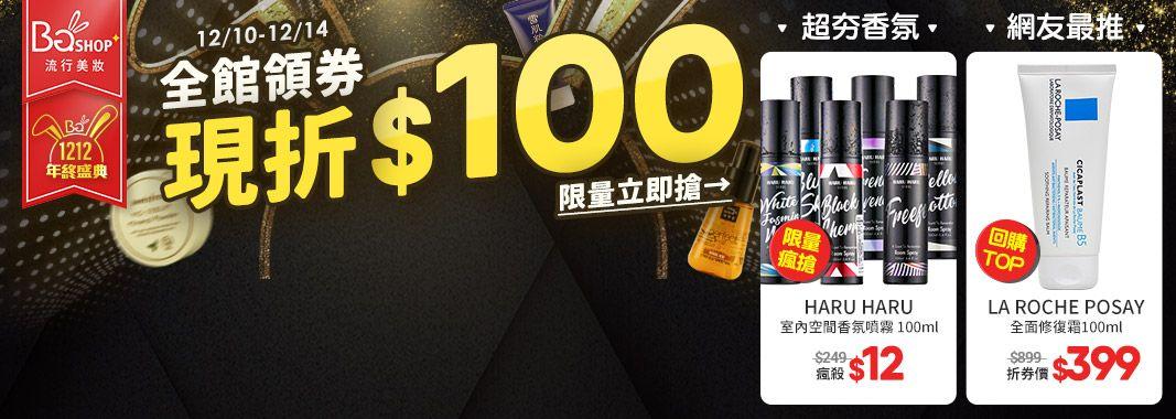 BG SHOP 領券現折100