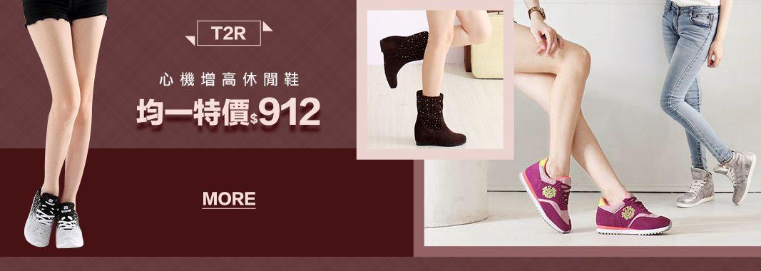 熱銷鞋衣全館一律2.5折