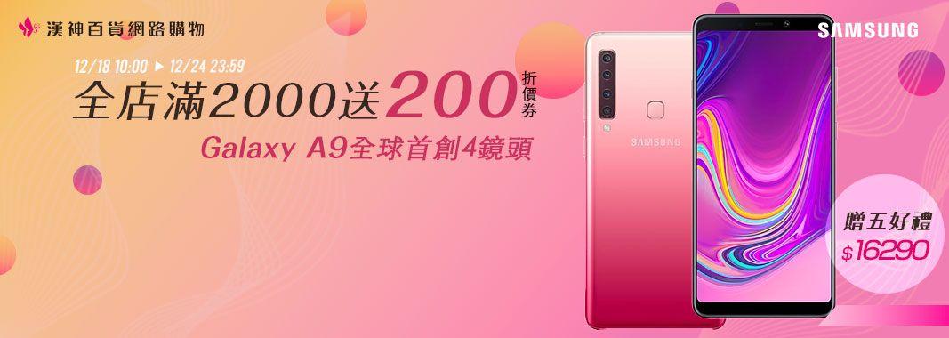 GalaxyA9雙卡智慧手機16290元