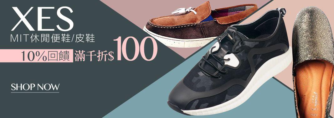 經典休閒鞋滿1000折100