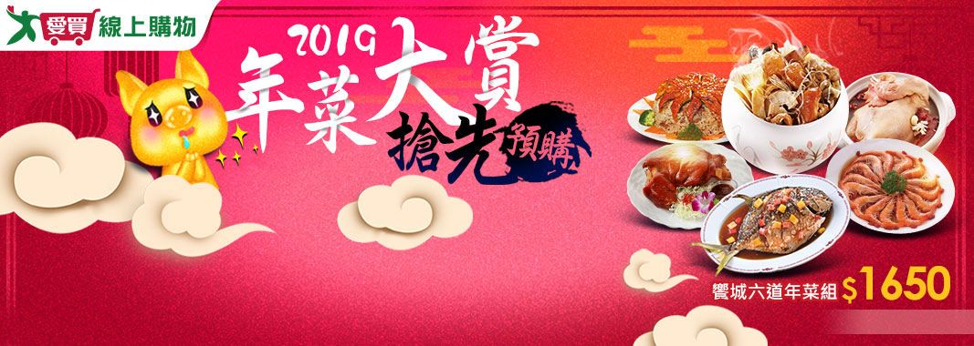 愛買線上購物 2019年菜大賞