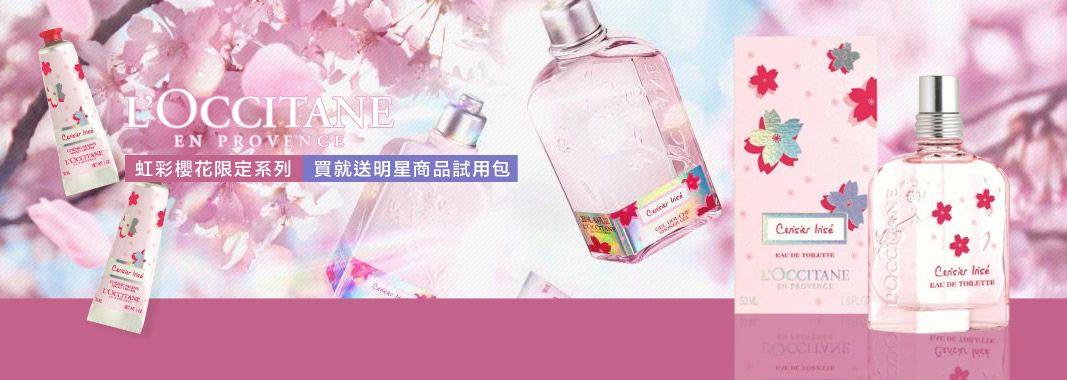 虹彩櫻花限定系列 買就送明星商品試用包