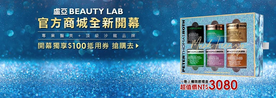 BEAUTY LAB 全新開幕