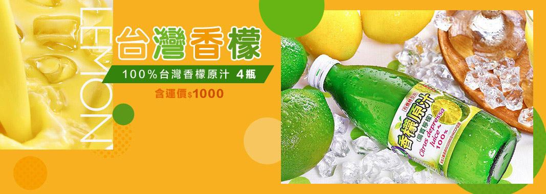 100%台灣香檬原汁(300ml/瓶)x